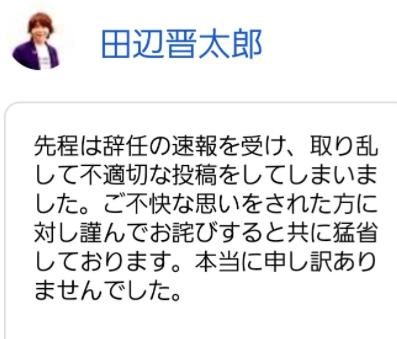 田辺晋太郎の謝罪ツイート