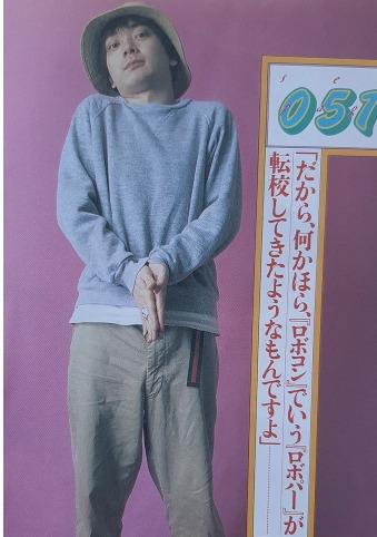 小山田圭吾がいじめ対象者に「ロボパー」と名付けてバカにしているところ