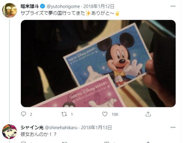 堀米雄斗が彼女とディズニーへ行っているとツイート