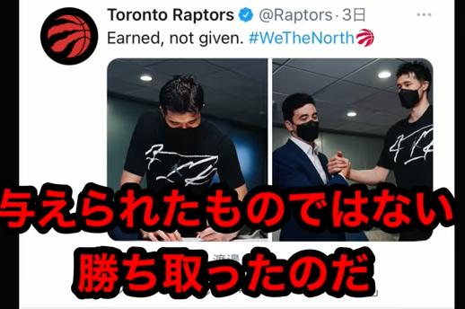 渡邊雄太がNBAで本契約のサインをする様子