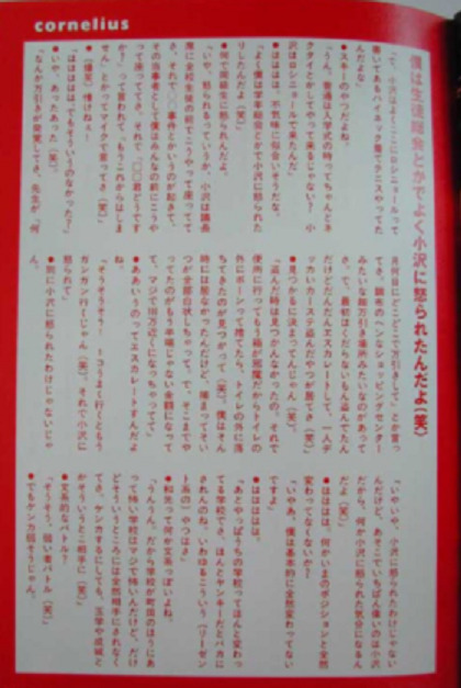 小山田圭吾のイジメの内容が記載された雑誌