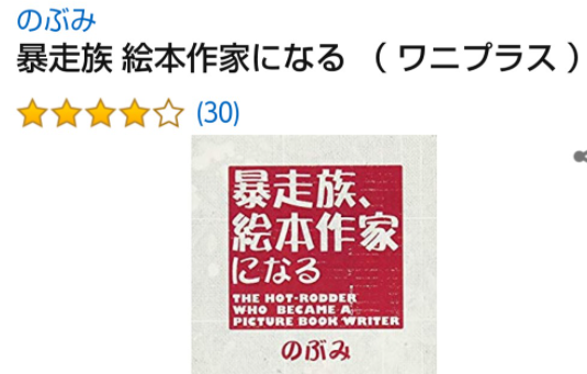 のぶみの本