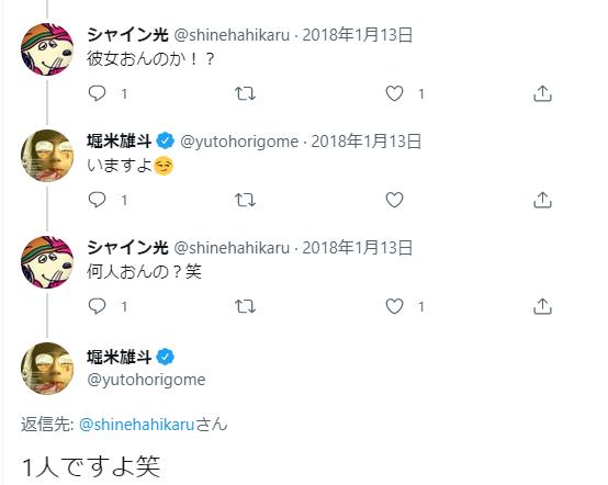 堀米雄斗が彼女ほしいとツイート