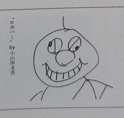 小山田圭吾が描いたロボパーの絵