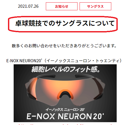 SWANSイーノックスニューロン