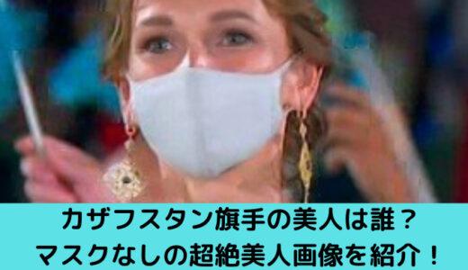 【東京五輪開会式】カザフスタン旗手の美人は誰?マスクなしの画像を紹介!