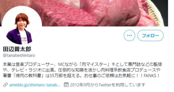 田辺晋太郎のTwitter自己紹介文ヤマサありなし
