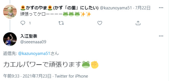 入江聖奈のTwitter