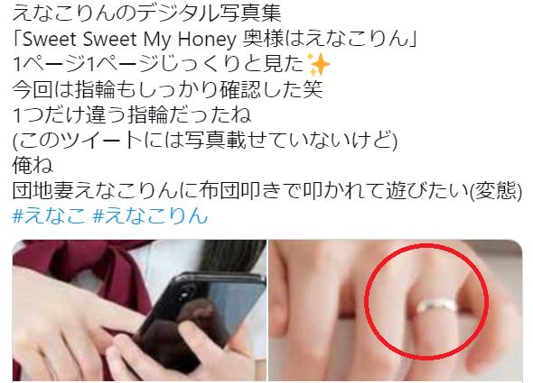 えなこが写真集で結婚指輪をつけているツイート