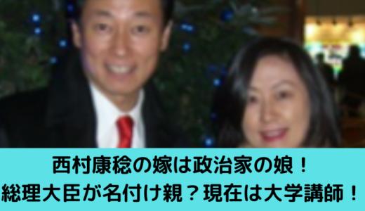 西村康稔の嫁は政治家の娘!総理大臣が名付け親?現在は大学講師!