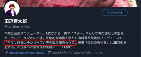 田辺晋太郎のTwitter自己紹介文ヤマサあり