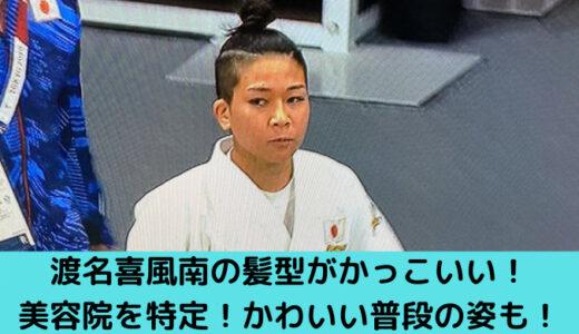渡名喜風南の髪型がかっこいい!美容院を特定!かわいい普段の姿も!