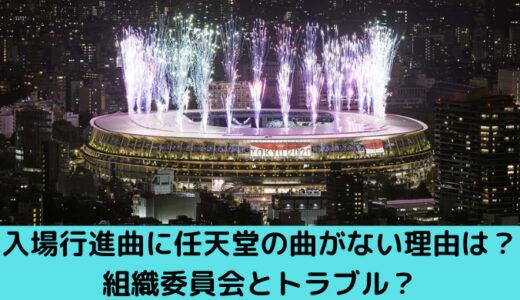 【東京五輪開会式】入場行進曲に任天堂の曲がない!日本eスポーツと関係?組織委員会とトラブル?