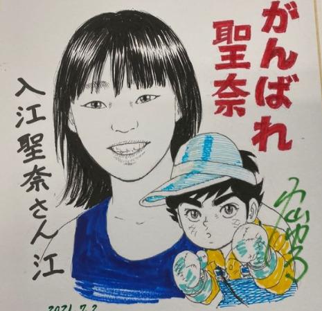 小山ゆうさんが入江聖奈の絵を描いてくれた色紙