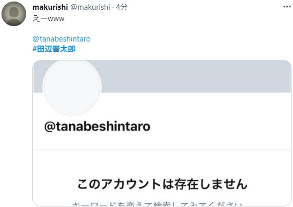 田辺晋太郎のTwitterが削除