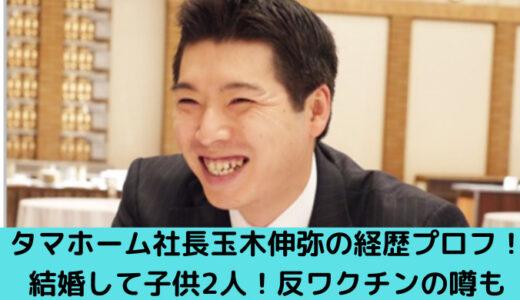 タマホーム社長玉木伸弥の経歴プロフ!結婚して子供2人!反ワクチンの噂も
