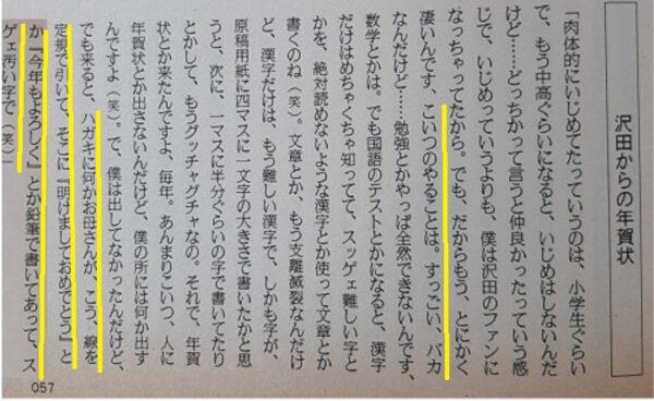 小山田圭吾のクイックジャパンの記事