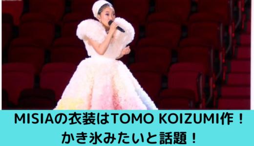 【東京五輪開会式】MISIAの衣装はTOMO KOIZUMI作!かき氷みたいと話題!