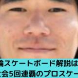 東京五輪スケートボード解説は瀬尻稜!世界大会5回連覇のプロスケーター!
