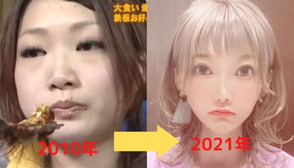 2010年→2021年の木下ゆうかの顔変化