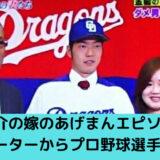 木下雄介の嫁のあげまんエピソード!馴れ初め~プロ野球選手になるまで紹介!