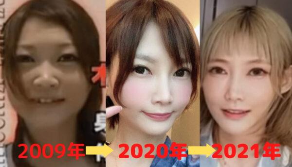 2009→2020→2021年の木下ゆうか顔変化画像