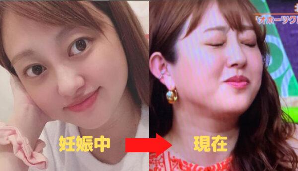 菊地亜美の妊娠中と現在の画像比較