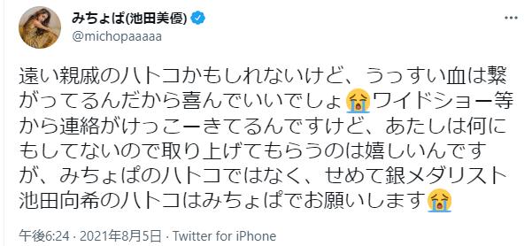 みちょぱのTwitter