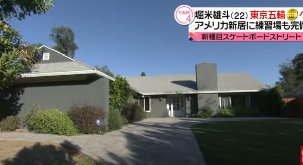 堀米雄斗の家