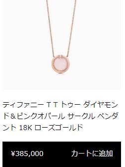 T トゥー ダイヤモンド&ピンクオパール サークル ペンダント