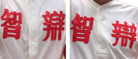 智弁学園と智辯和歌山のユニフォームの「智弁の文字」比較画像