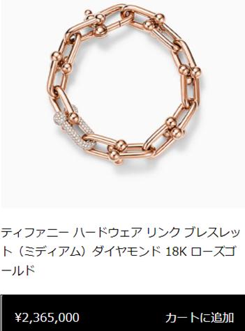 ティファニー ハードウェア リンク ブレスレット(ミディアム)ダイヤモンド 18K ローズゴールド