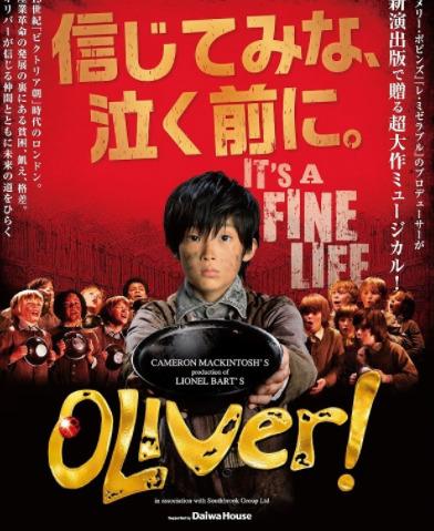 ミュージカルオリバーのポスター