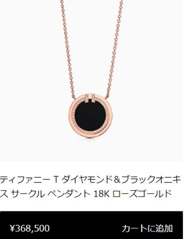 ティファニー T ダイヤモンド&ブラックオニキス サークル ペンダント 18K ローズゴールド