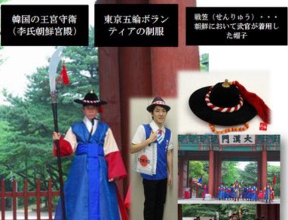 東京五輪のボランティアの服が韓国の衣装と似ている