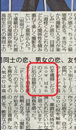 目黒蓮の身長が185㎝とか書かれている新聞切り抜き