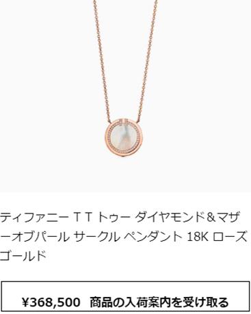 ティファニー T T トゥー ダイヤモンド&マザーオブパール サークル ペンダント 18K ローズゴールド