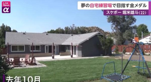堀米雄斗の家裏庭