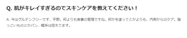平野紫耀がグルテンフリーをしているとインタビューでこたえているところ