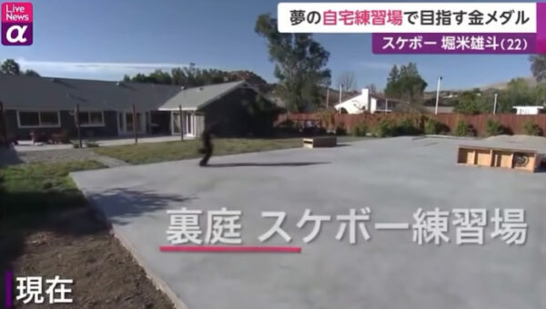 堀米雄斗の家スケボー練習場
