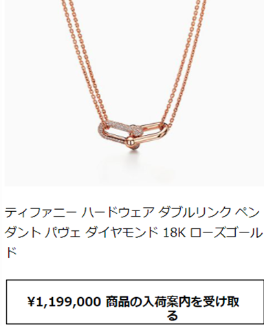 ティファニー ハードウェア ダブルリンク ペンダント パヴェ ダイヤモンド 18K ローズゴールド