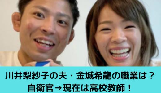 (川井梨紗子の夫)金城希龍は自衛隊→現在は高校教師!