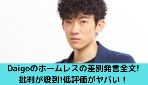 炎上!Daigoのホームレス生活保護の差別発言全文!批判が殺到!低評価がヤバい!