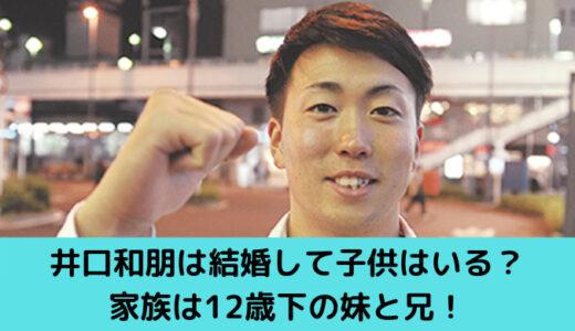 井口和朋は結婚して子供はいる?家族は12歳下の妹と兄!中田翔から暴力を受けた?