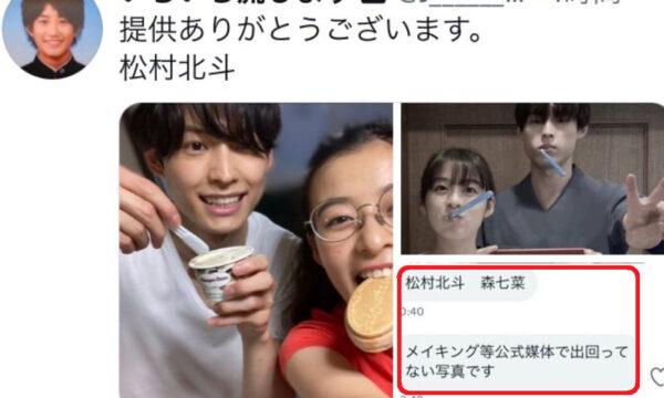 松村北斗と森七菜の流出写真の出どころライン