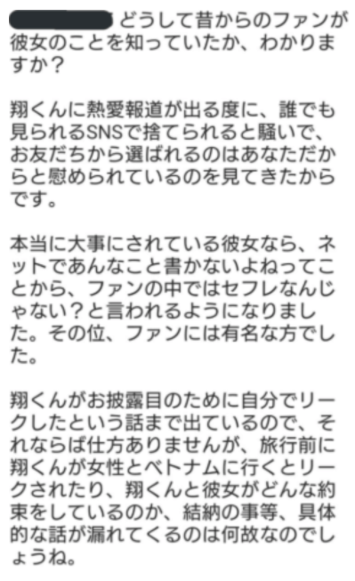 高内三恵子に対するファンの痛烈なツイート