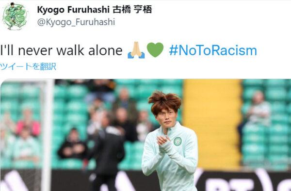 古橋亨梧の人種差別に対するツイート