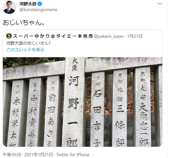 河野太郎がツイッターで河野一郎のことを「おじいちゃん」とツイート