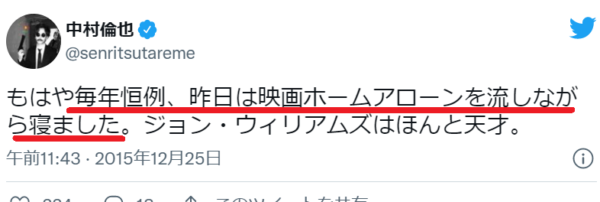 中村倫也ホームアローンを毎年見ていることをツイート