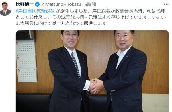岸田文雄と松野博一の関係のツイート